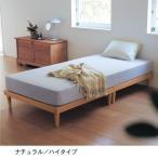 BELLE MAISON DAYS 10分で組み立てられるタモ材のすのこベッド 「ハイ」