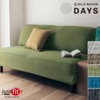BELLE MAISON DAYS D946 驚くほどよく伸びる綿混フィットソファーカバー 3―3.5人掛け用(肘掛けなし)、2―2.5人掛け用(肘掛けあり)