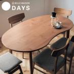 BELLE MAISON DAYS アルダー材の変形ダイニングテーブル ビーンズ型