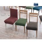 撥水フィット椅子カバー ベンチ椅子カバー・1枚 / ベルメゾンネット