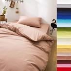 19色から選べる綿100%の日本製掛けカバー・枕カバー 「枕カバー・M」