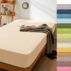 15色から選べる綿100%の日本製ベッド用シーツ ワイドダブルサイズも有り シングル