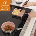 オレンジページスタイル IH対応ミニフライパン ミニフライパン〜玉子焼きパン