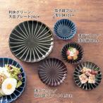 美濃焼 ぎやまん陶 取り皿プレート14.5cm、浅小鉢12cm