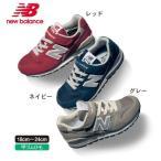 new balance/ニューバランス KV996スニーカー ネット限定カラーあり 18〜24