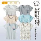 ジータ/GITA basic 子供肌着 プチプラ★半袖男児インナー 100〜150