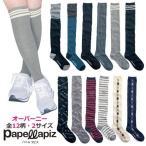 パペル ラピス ティーンズ 靴下(オーバーニー) 20―22、23―25