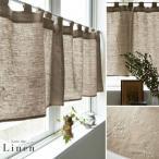 ラブザリネン フレンチリネンカフェ・小窓カーテン ネット限定サイズあり 約145×45