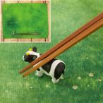 ランチョンマット&箸&箸置き 3点セット ウシと芝生〜消しゴムと原稿