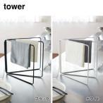 タワー/tower 折り畳みふきんハンガー