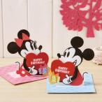 ディズニー バースデーソングが流れる誕生お祝いカード 「ミッキーマウス、ミニーマウス」