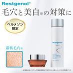 レストジェノール お得 ブライトニング&クリーム人気保湿セット