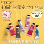 ロクシタン ロクシタン40周年記念 ハンドクリーム セブンデイズコレクションセット
