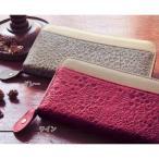 Yahoo!ベルメゾンネット Yahoo!店mini labo 日本製 自分用・家庭用やりくりできる、大人かわいいレザー型押し長財布