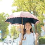 晴雨兼用二重張りUV木棒日傘(ショート) ネット限定カラーあり