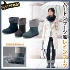 完全防水ムートン風ショートブーツ/ビュース S〜LL/ベルメゾンネット