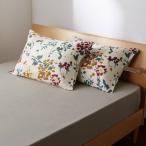 くったりダブルガーゼの枕カバー2枚セット 約43×63cm用