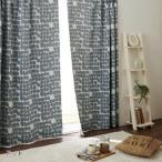 遮光シンプルスタイルカーテン 約140×135(1枚)