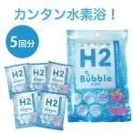 H2バブル 水素入浴料「H2バブル」お試しパック(5回分)