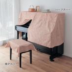 ディズニー しっかり綿素材のピアノカバー 電子ピアノカバー