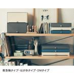 BELLE MAISON DAYS リビング小物収納ボックス 「リモコン〜A4書類」