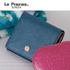ル・プレリーギンザ レザー2つ折り財布 ネット限定カラーあり