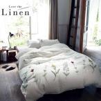 ラブザリネン フレンチリネン刺繍の掛け布団カバー クィーン