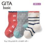 ジータ/GITA basic ベビー靴下・通園にピッタリ 靴下3柄セット(クルー丈) 9―12、12―15