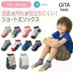 ジータ/GITA basic 通園・通学・子供靴下 足底濃色靴下(ショート丈) 16―18