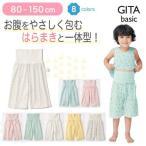 ジータ/GITA basic ベビー肌着メッシュ腹巻付きステテコネット限定サイズあり 80〜150【ネット限定】