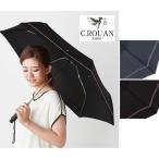 セルーアン/C.ROUAN 自動開閉折りたたみ傘