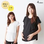 授乳対応産前産後半袖Tシャツ2枚セット マタニティM―L