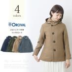 ORCIVAL/オーシバル メルトンフード付きシングルコート 0(M)、1(L)