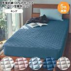 ボックスシーツ型敷きパッド 先染め綿100% キング 約200×200×25cm