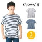 ORCIVAL/オーシバル メンズ ボートネックTシャツ 4(M)、5(L)