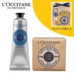 ロクシタン/L'OCCITANE ギフトラッピング シア ナンバーワンキット
