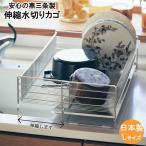 水切りかご ステンレス おしゃれ ベルメゾンデイズ 日本製 燕三条 伸縮 Lの画像