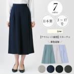 リン/Linn アウトレット価格日本製◎スカーチョ3AP―17ABR 3AP