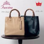 Fascina/ファシーナ 2WAYバンブーハンドルレザーバッグ