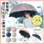 晴雨兼用二重張りUV木棒日傘(ワイド)