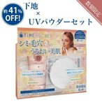 タイムシークレット タイムシークレット ミネラルベース&UVパウダー 01セット 明るい透明美肌