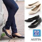 アレッタ/ALETTA 通勤通学にも♪甲高幅広、外反母趾ぎみでも履きやすいレイン対応ローヒールパンプス 21.5