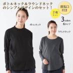 授乳対応マタニティ長袖Tシャツ2枚セット マタニティM―L