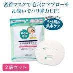 ショッピングスペシャルパック SQS SQS 高浸透保湿マスク(2袋セット)