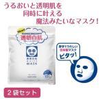 スペシャルケア パック マスク 透明白肌 ホワイトマスクN カラー