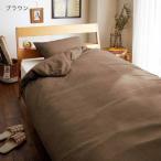 7色から選べる 片面防水パイル部分綿100%掛け布団カバー単品・枕カバー単品 「枕カバー(約43X63用)」