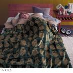 襟元ボアの北欧デザイン毛布