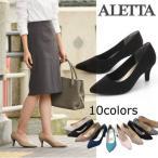 アレッタ/ALETTA 10色展開♪甲高幅広/外反母趾ぎみにも履きやすいポインテッドパンプス 22.5