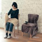 ブランケット付き椅子カバー