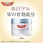 ショッピングドクターシーラボ ドクターシーラボ 薬用アクアコラーゲンゲル美白EX50g